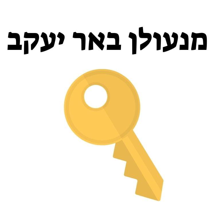 מנעולן באר יעקב
